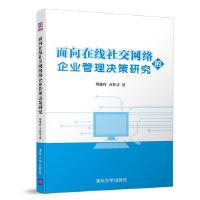 面向在线社交网络的企业管理决策研究