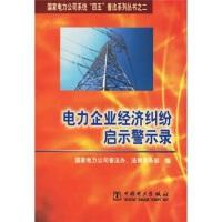 电力企业经济纠纷启示警示录