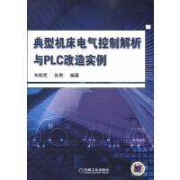 典型机床电气控制解析与PLC改造实例