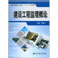 【二手旧书8成新】建设工程监理概论 陈锦平 9787560540917