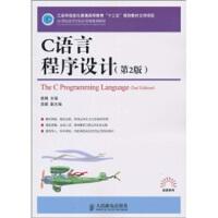 【二手书9成新】 C语言程序设计-第2版 姚琳 人民邮电出版社 9787115237903