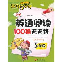 每日15分钟  小学 英语阅读100篇天天练  5年级 2011年3月第1版第2次印刷