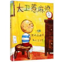 大卫惹麻烦 绘本 硬壳精装书 新版 启发系列绘本 畅销儿童绘本 幼儿图画书 大卫・香农作品