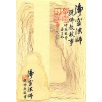 【二手旧书8成新】佛教故事:净空法师说 净空法师 9787535441928