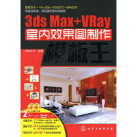 3ds Max+VRay室内效果图制作模板王(附光盘)