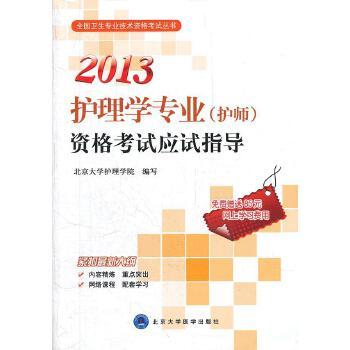2013护理学专业(护师)资格考试应试指导(全国卫生专业技术资格考试用书)