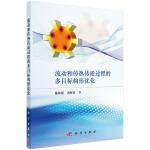 流动和传热传质过程的多目标构形优化