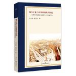 地方工业与文化旅游模式研究:以黄石港区域文化旅游中心的创建为例