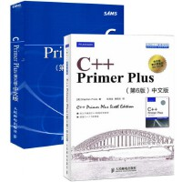 C Primer Plus中文版+C++ Pr