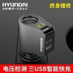 HYUNDAI现代汽车载充电器三合一多功能点烟器三USB智能3.1A快充闪充HY-10