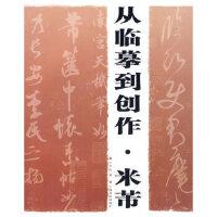 中国名家画集系列珍藏版 :刘继卣画集 王学良 9787807251774