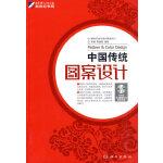 中国传统:图案设计(含DVD)贾楠,周建国著9787030272850科学出版社