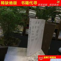【二手书九成新】读解张爱玲――华美苍凉万燕中华书局