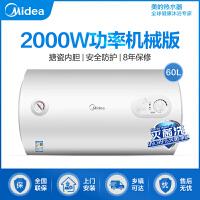 美的电热水器家用卫生间淋浴60升2KW机械版易操作 F60-15A3(HI)