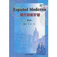 现代西班牙语(3)(11新)――位居国内西班牙语教材销量之首!