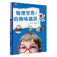 德国小学生知识读本.物理世界的趣味遨游