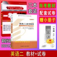 自考教材 0015 00015 英语(二)自学考试指定教材 +标准预测试卷 2本套装
