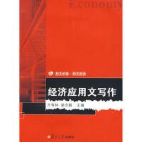 【二手旧书8成新】经济应用文写作 方有林,娄永毅 9787309063332