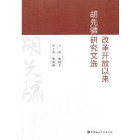 改革开放以来胡先�X研究文选 9787516168905