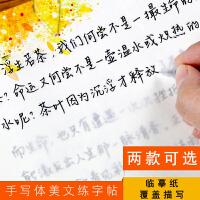 浮生若梦字帖初学者大学生硬笔书法成人钢笔行楷行书练字帖本临摹