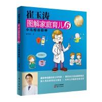 崔玉涛图解家庭育儿6(最新升级版):小儿疫苗接种