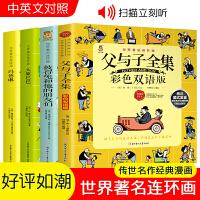 世界著名连环画彩色双语版(全4册)父与子全集大象巴巴故事集彼得兔和他的朋友们玛德琳系列6-8-10岁卡通连环漫画图画书