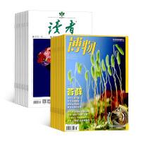 读者+博物杂志组合2021年7月起订  杂志铺 杂志订阅 博物君科普百科全书 全年订阅 初高中生作文素材