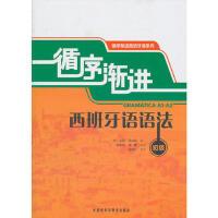【二手旧书8成新】循序渐进西班牙语语法(初级(En Serie: Gramáica 莫雷诺 9787513511223