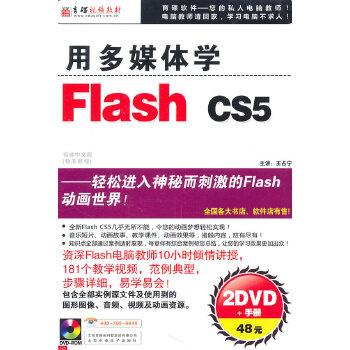 用多媒体学Flash CS5(2DVD+手册/软件)