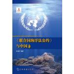 中国海洋丛书-《联合国海洋法公约》与中国(汉)