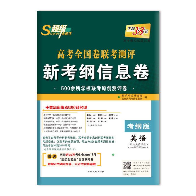 天利38套 超级全能生 高考全国卷联考测评新考纲信息卷 考纲版--英语