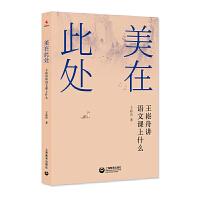 【正版】美在此处--王崧舟讲语文课上什么
