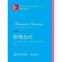 管理会计(第十五版)