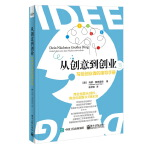 从创意到创业:写给创业者的指导手册