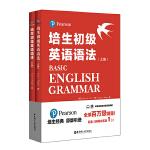 培生初级英语语法 上下册(培生经典,原版引进,全球百万级销量,国外名师手把手教你学语法)
