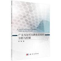 广义马尔可夫跳变系统的分析与控制