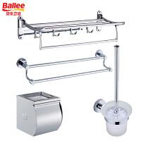 贝乐卫浴(Ballee)G1790-4 浴室挂件四件套 卫生间五金浴巾架毛巾杆套装