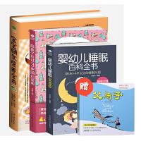 婴幼儿睡眠百科全书+陪孩子玩过3岁前启蒙期+0-3岁宝宝辅食营养全书 新手妈妈0-3岁新生儿育婴书婴幼儿睡眠全书引导书