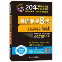 【旧书二手书8新正版】 备考2018 冲击波英语英语专业8级阅读 根据新大纲编写,新