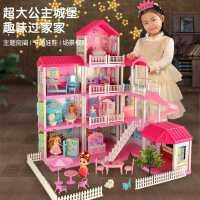 儿童玩具女孩公主屋过家家房子别墅仿真公主城堡娃娃屋梦想豪宅