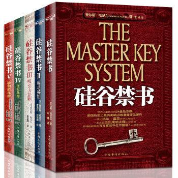 硅谷禁书全集(1-5册)