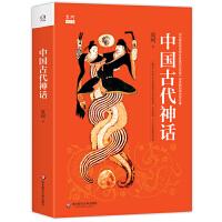 中国古代神话(著名神话学大师袁珂经典,了解中国神话和中国古代历史必读)