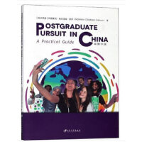 硕博中国=Postgraduate Pursuit in China