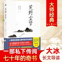艽野尘梦(畅销书作家 大冰 倾情推荐版本!)