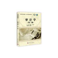 【二手旧书8成新】审计学(第二版 李兆华,孔凡玲 9787030340610