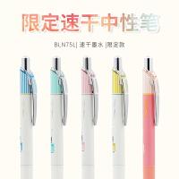 派通限量款直液式中性笔ins简约BLN75L限定彩条纹笔杆黑笔学生用水笔黑色水性笔红笔速干笔日本按动笔签字笔