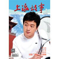 上海故事2020年2期 期刊杂志