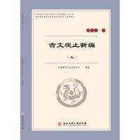 古文观止(上)传统文化教育中小学教材中国国学文化艺术中心
