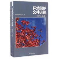 【二手旧书8成新】环境保护文件选编2014 环境保护部办公厅 9787511129253