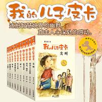 我的儿子皮卡系列全套10册 我的儿子是皮卡尖叫 曹文轩纯美小说系列二十一世纪出版社